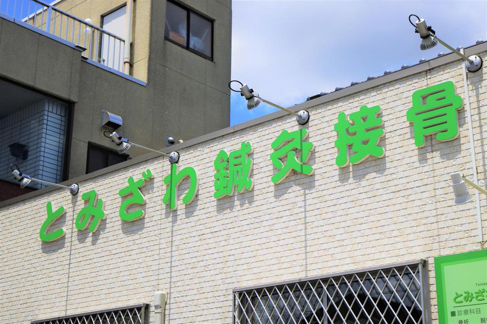 富澤 外観2.jpg