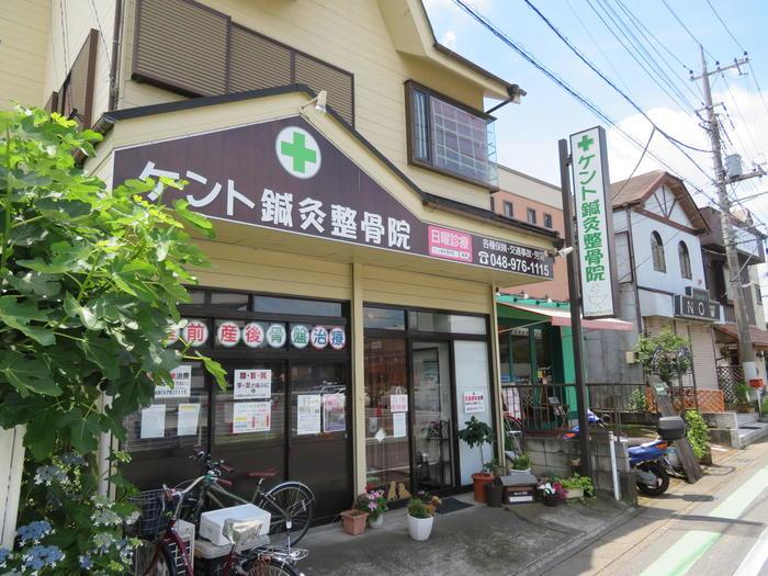 ケント鍼灸接骨院 (2).JPG