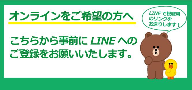 オンライン.png