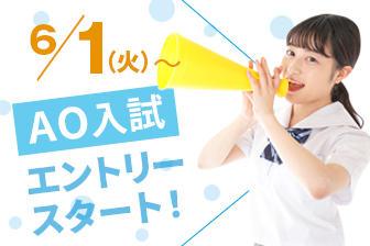 6/1(火)~AO入試エントリースタート!